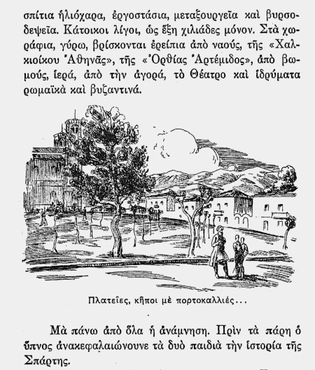 Ελευθερουδάκης (χωρικός) 161